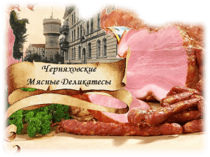 Черняховские Мясные Деликатесы