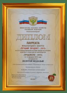 Диплом ЧМД Лучший продукт-2015