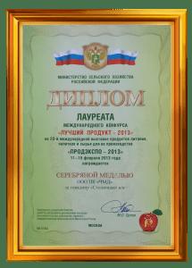 Диплом ЧМД Лучший продукт-2013